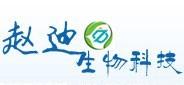 上海赵迪生物科技有限公司