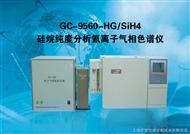 GC-9560-HG硅烷纯度分析氦离子气相色谱仪