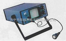 AS-4型超声波探伤仪