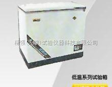 DWX-40-低温箱