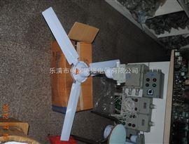 BAS58防爆吊扇厂家