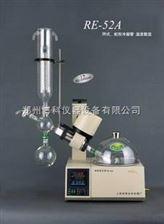 旋转蒸发器   RE-52AA  上海亚荣