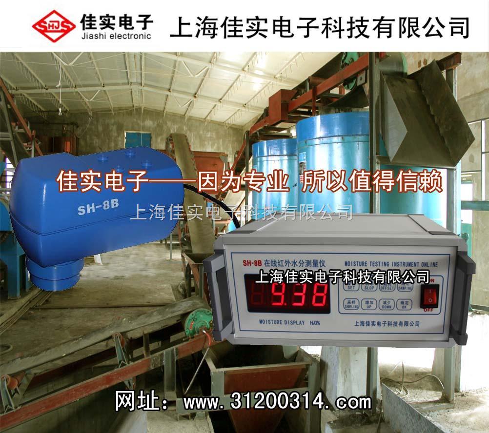 在线水分测控仪,近红外生产线水分测量仪