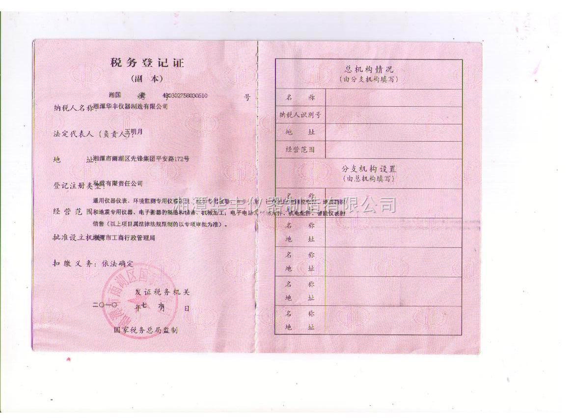 华丰税务登记证