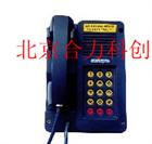 工业防尘电话/防爆电话