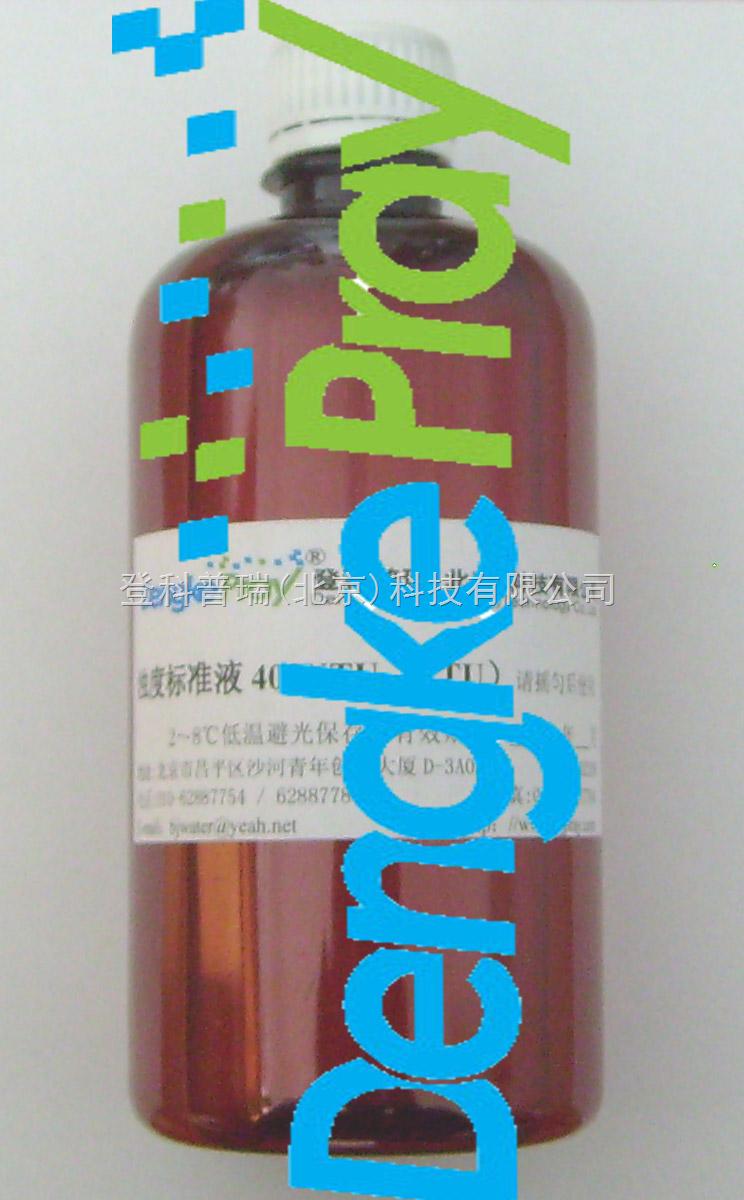 浊度标准液