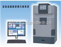 ZF-258全自動凝膠成像分析系統