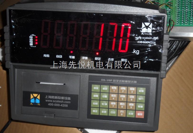 XK3190-V8P仪表,地磅专用显示器,数字汽车衡仪表