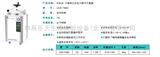 LDZX-75KBS上海申安手轮式不锈钢立式压力蒸汽灭菌器