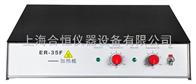 ER-35F电热恒温加热板 实验室用高温电热板 高温加热板