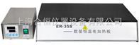 ER-35S电热恒温加热板 高温加热板 微晶玻璃加热板