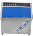 ZN-PISO 4892-3紫外光老化试验箱