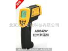 工业型红外测温仪AR842A+