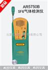 SF6气体检测仪AR5750B