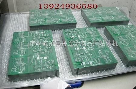 5580-电路板贴体包装机