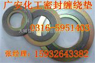 DN15-DN3000金属缠绕垫片-石墨缠绕垫片=四氟垫片