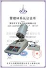 SFY-60无机化学药品水分快速测量仪