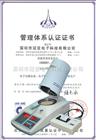 SFY-6国家标准方法赖氨酸水分仪、赖氨酸水分检测仪、赖氨酸测水仪