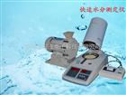 SFY-20鸡肉粉水分检测仪,鸡肉粉快速水分检测仪