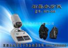 SFY-20A深圳冠亚石墨粉水分测定仪多少钱一台