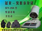 SFY-20A冠亚牌国家标准方法重晶石粉(BaSO4)水分测定仪