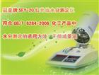 SFY-20A冠亚牌长石粉固含量测定仪(水分测定仪)