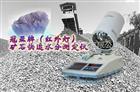 SFY-20A冠亚牌SFY-20A海泡石水分测定仪,全自动测试