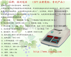 SFY-60乳清粉水分快速测量仪,乳清粉水分快速测定仪