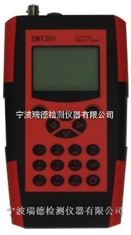 DMT301宁波瑞德DMT301电动机故障检测仪 资料 说明书