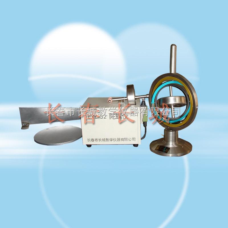exl-32-陀螺仪-长春市长城教学仪器有限公司