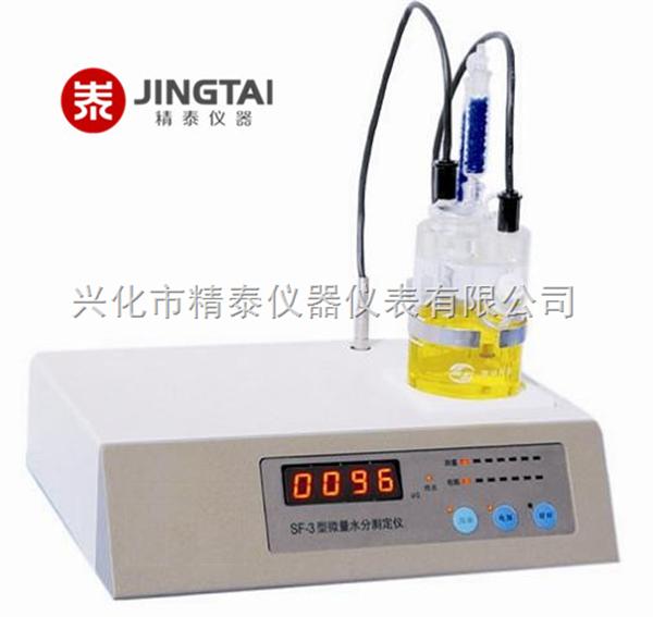 醛酮溶剂水分测定仪 卡尔费休水分仪