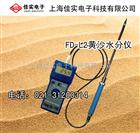 FD-L2石粉水分仪,黄沙水分测定仪,砂石水分仪