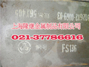批发FS136材质