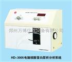 HD-3005,HD-3006電腦核酸蛋白層析分析係統,電腦核酸蛋白檢測儀廠家