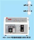 HD-3007電腦核酸蛋白純化係統,HD-3007核酸蛋白檢測儀