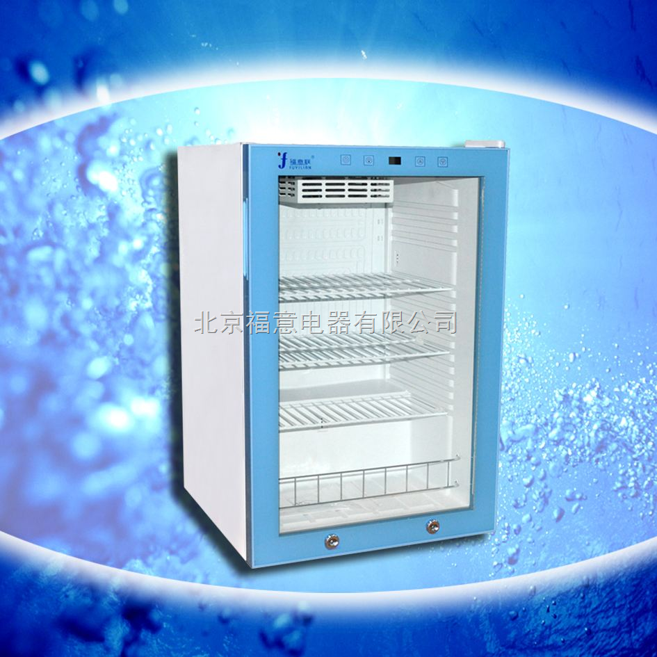 实验室标样冰箱