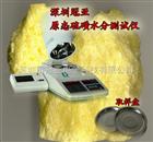 SFY-20A<冠亚牌>高岭土水分检测仪、滑石粉水份仪