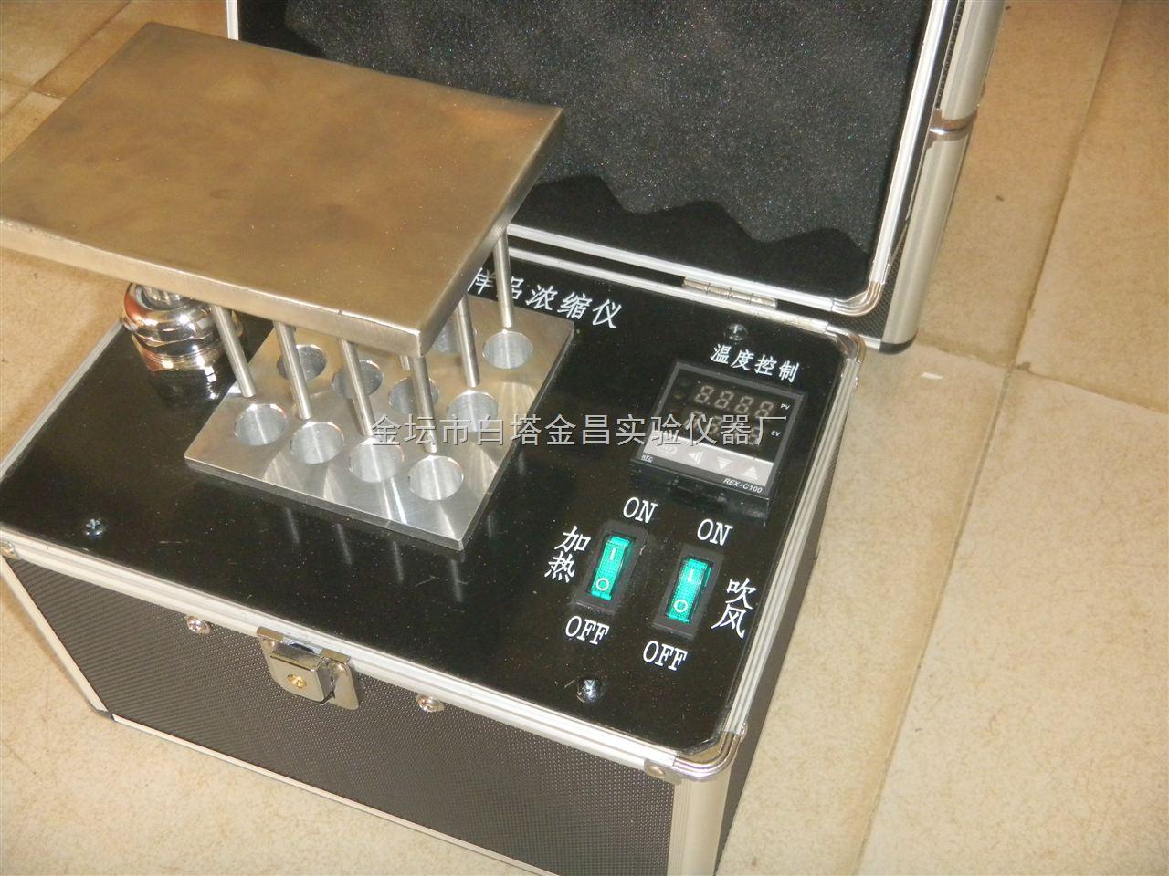 DCY08-1样品浓缩仪