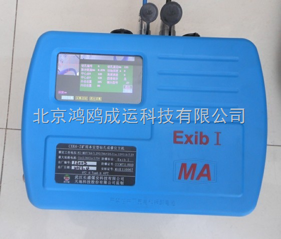CXK6矿用本安型钻孔成像仪