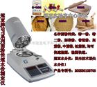 SFY-6山东面粉水份仪、临沂饲料水分快速测定仪