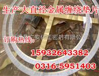 邯郸专业金属缠绕垫片,大直径金属缠绕垫片