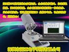 SFY-20A<全自动>胶皮水分测定仪、胶囊水分检测仪