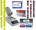 SFY-20AGB 6783-1994 食品添加剂 明胶水分测定仪,明胶水分仪