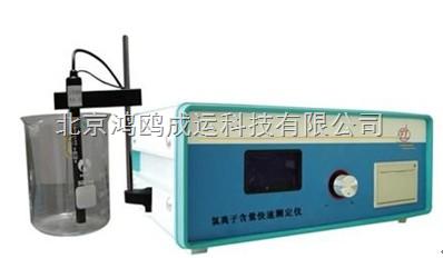 氯离子含量快速测定仪/混凝土氯离子含量测定仪
