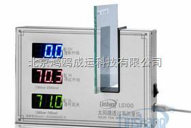 太阳膜透过率测量仪/透过率仪/透光率仪