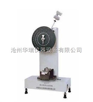 ZWG-0350简支梁冲击试验机生产厂家