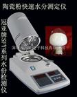 SFY-20A滨州陶瓷粉末快速水分仪,济源陶瓷粉体水分测定仪