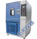 DHS-100武汉低温恒温恒湿试验箱价格