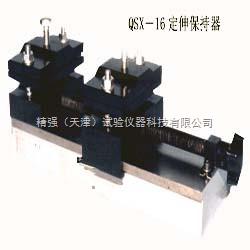 QSX-16-定伸保持器