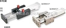 QA/8032/51/320NORGREN诺冠气缸导向装置 QA/8032/61/285